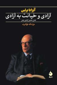 آزادی و خیانت به آزادی نویسنده آیزایا برلین مترجم عزت الله فولادوند